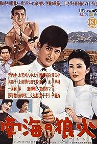 Nankai no noroshi (1960)