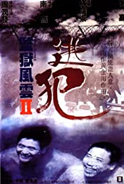Prison on Fire II (1991) Gam yuk fung wan II: To fan 1080p