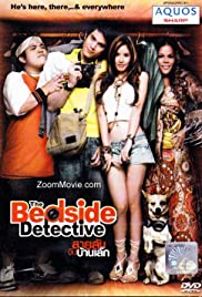 Bedside Detective (2007) สายลับจับบ้านเล็ก