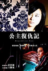 Gung ju fuk sau gei (2004)