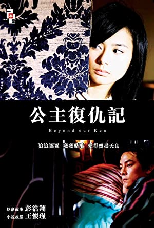 Hong Tao Beyond Our Ken Movie
