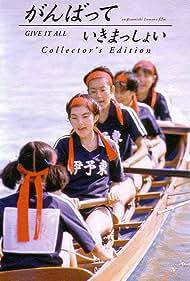 Ganbatte ikimasshoi (1998)