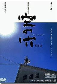 Sora no ana (2001)