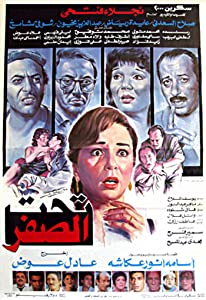 Best quality free movie downloads Taht El Sifr [iTunes]