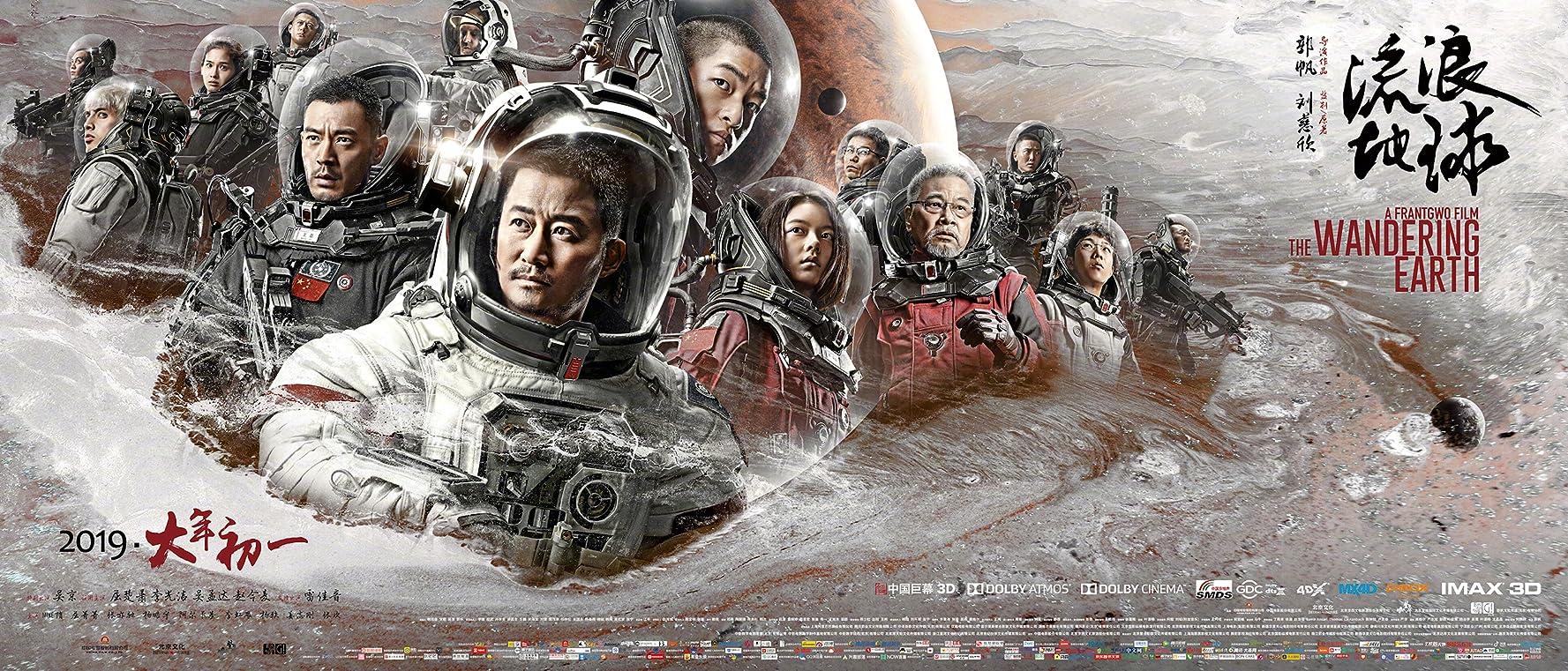Liu lang di qiu (2019)