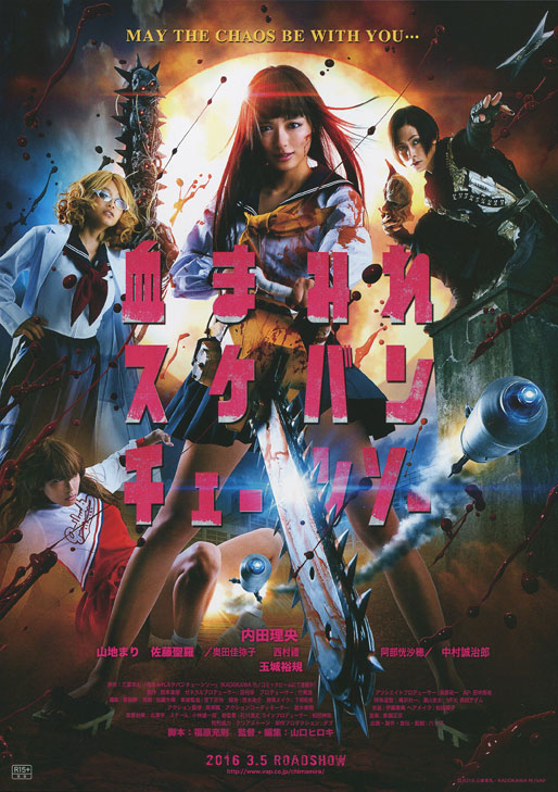 BLOODY CHAINSAW GIRL - VOSTFR - DVDRIP - Japonais - MP4