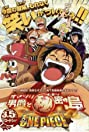 One Piece: Baron Omatsuri and the Secret Island (2005) Poster