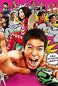 Gachi bôi (2008)