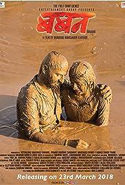 Baban (2018) - IMDb
