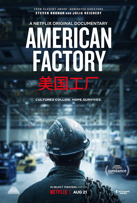 American Factory (2019) WEBRip 720p & 1080p