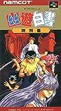 Yu Yu Hakusho: Tokubetsu hen (1994) Poster