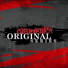 Aynabaji Original Series (2017)