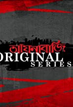 Aynabaji Original Series