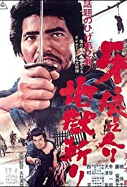 Samurai Wolf II (1967) Poster - Movie Forum, Cast, Reviews