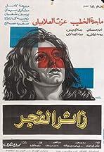 Zaier el-fager