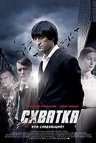 Shvatka (2014)