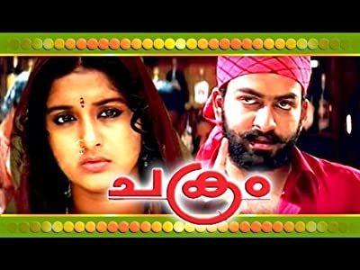Chakram tamil dubbed movie torrent