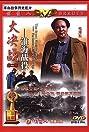 Da Jue Zhan I: Liao Shen Zhan Yi (1990) Poster