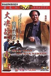 Da Jue Zhan I: Liao Shen Zhan Yi Poster