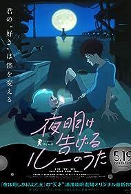 Yoake tsugeru Rû no uta (2017)