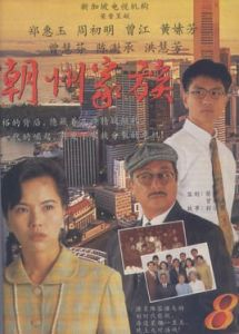 The Teochew Family (1995– )