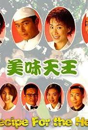 Mei mei tin wong Poster