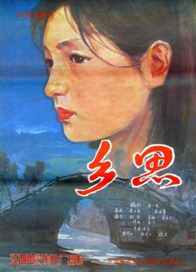 Xiang si ((1985))