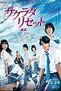 Sakurada Reset Part I (2017) Poster