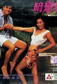 Hugo Ng and Man Wah Tsui in Secret Admirer (1993)