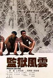 Prison on Fire Movie