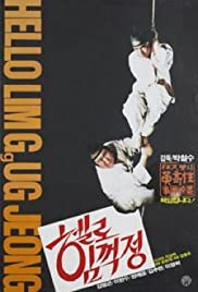 Hello Lim Geok-jeong Poster