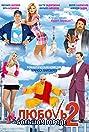 Lyubov v bolshom gorode 2 (2010) Poster
