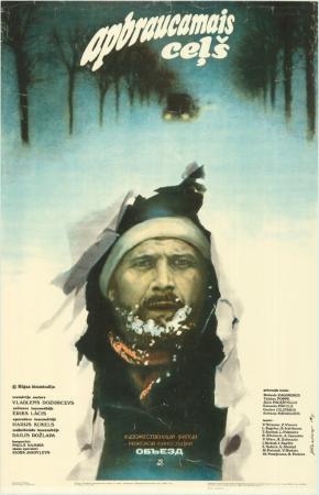 Obyezd ((1987))