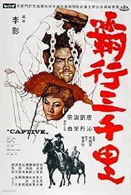 Ba hang san qian li (1972)