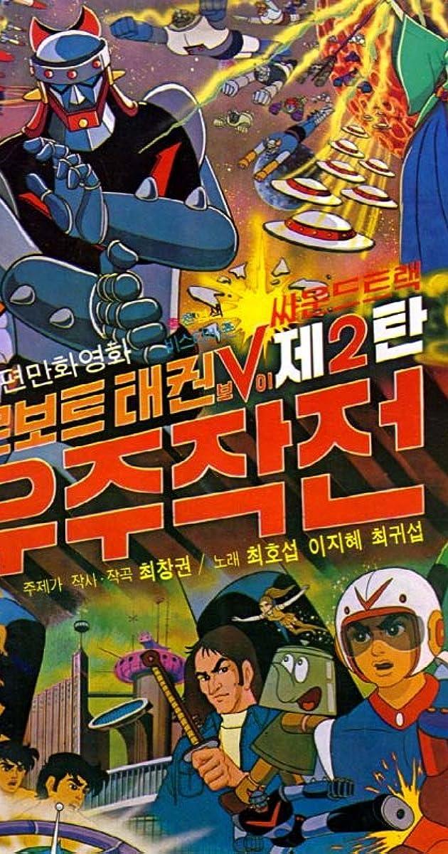 Image Robot Taekwon V: Wooju jakjeon