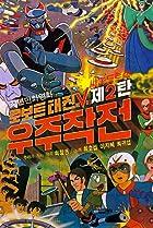 Robot Taekwon V: Wooju jakjeon (1976) Poster