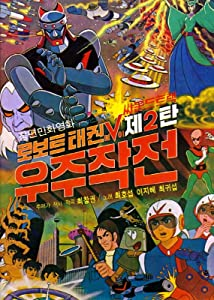 the Robot Taekwon V: Wooju jakjeon hindi dubbed free download