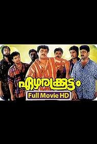 Dileep, Tony, Madhupal, Kalabhavan Navas, and Nadirsha in Ezharakkoottam (1995)