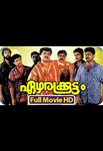 The notebook free watch full movie Ezharakkoottam by [UHD]