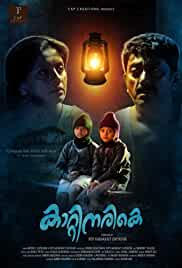 Kaatinarike (2021) HDRip Malayalam Full Movie Watch Online Free