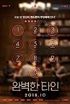 Wanbyeokhan tain Poster