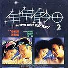 Nian nian you jin ri (1994)