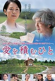 Ai wo tsumu hito Poster