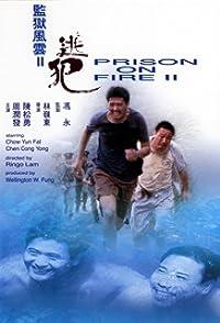 Prison on Fire IIโหดเดือดระอุ