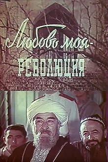 Moya lubov-revolutsiya (1981)