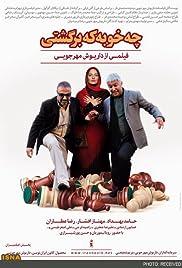 Che khoobe ke bargashti Poster