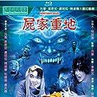 Shi jia zhong di (1990)