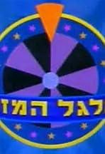 Galgal Hamazal