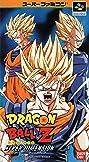 Dragon Ball Z: Hyper Dimension (1996) Poster