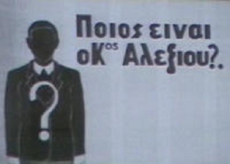 Poios einai o kos Alexiou?. (1988)